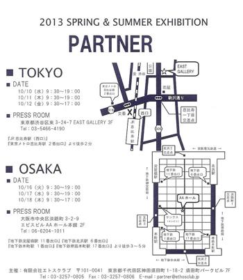 PARTNER201210-350.jpg